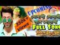 Golapi Golapi (Full Video) l Shakib Khan l Bubly l Chittagainga Powa Noakhailla Maiya l Shapla Media