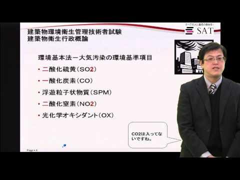 ビル管理士試験 環境基本法 二酸化硫黄 一酸化炭素