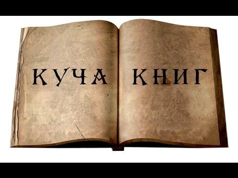 Начинаем вести список прочитанной литературы:)