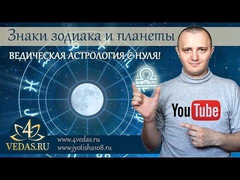 004.  Знаки Зодиака и планеты  | ДЖЙОТИШЬ