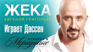 Смотреть клип Евгений Григорьев - Играет Дассен