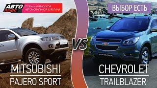 Выбор есть! - Mitsubishi Pajero Sport и Chevrolet Trailblazer