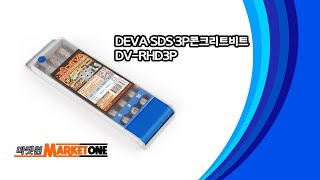 [마켓원/Marketone] DEVA SDS 3P콘크리…