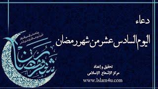 رمضان 2016 .. تعرف على دعاء اليوم السادس عشر من أيام شهر الصيام
