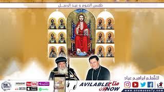 مرد الابركسيس يقال في صوم الرسل - للمُعلم ابراهيم عياد