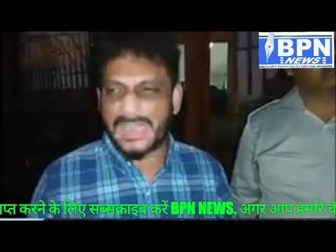 MLA Waris Pathan ne Bombay Mercantile Bank ke Chairmain Par Complaint Darj karwayee
