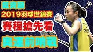 【戴資穎2019羽球世錦賽 】 戴資穎2019世錦賽出賽籤表搶先看 備戰2020東京奧運前哨戰 一起為小戴戴資穎2019世界羽球錦標賽加油吧 小林Lin's life