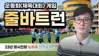 [초등학교 운동회] 줄바트런 [종목] - 전문 이벤트 …