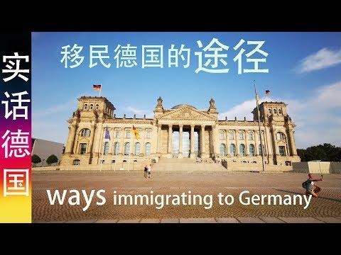 移民德国途经 有哪些?Ways Immigration To Germany Wege Einwanderung Nach Deutschland