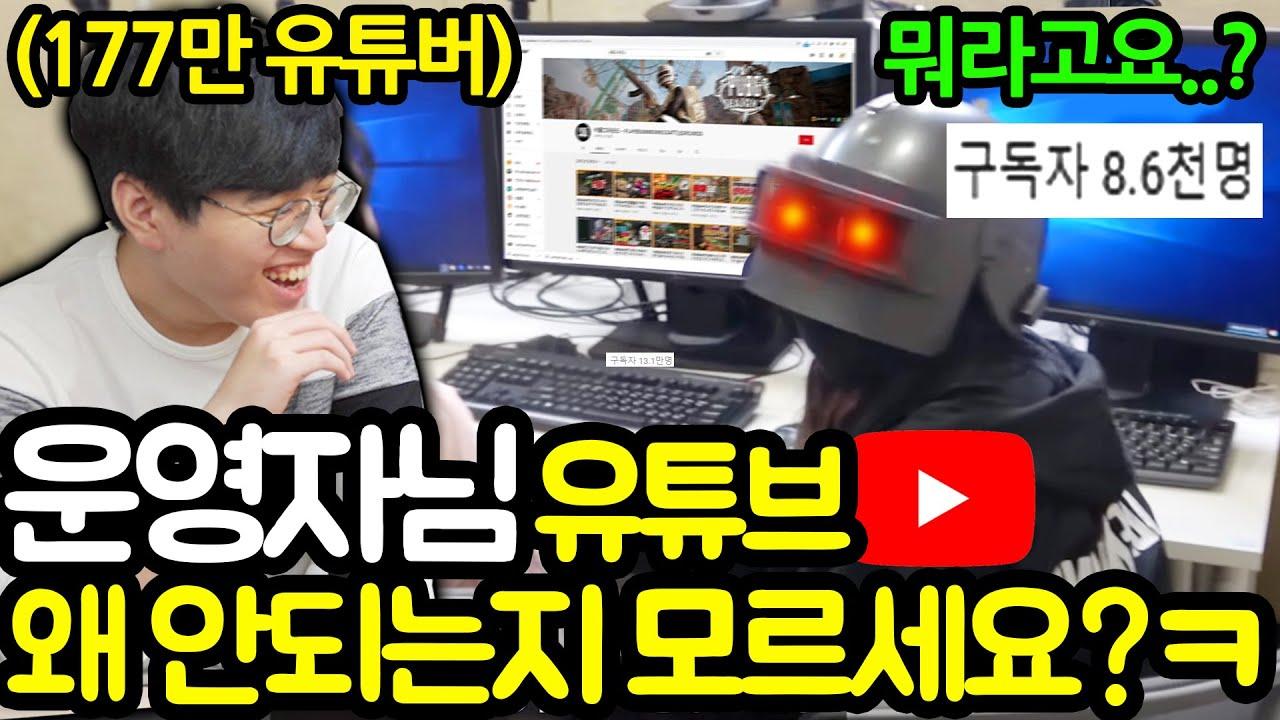 실제 게임운영자와 20명의 유튜버가 경악한 레전드 방송..ㅋㅋㅋㅋ (대기업 유튜버들의 비밀 )