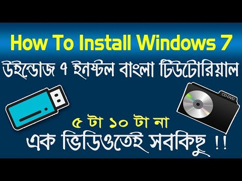How To Install Windows 7 Bangla Tutorial