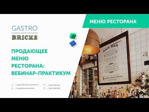 Продающее меню ресторана, кафе, бара 1: определение своих целевых аудиторий