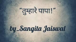 तुम्हारे पापा।|Father|daughter|parents|Love| respect|motivation|letter by Sangita Jaiswal