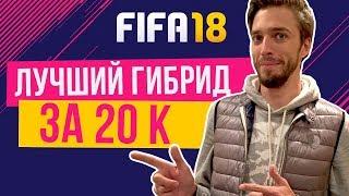 Лучший состав на старте FIFA 18 Ultimate Team
