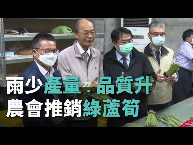 雨少產量.品質升 農會推銷綠蘆筍!【央廣新聞】