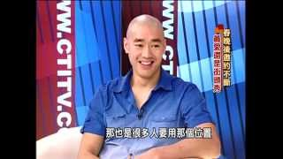 開放新中國秀芳點題胡啟志PART2