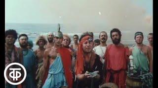 Веселая хроника опасного путешествия. Арго (1986)