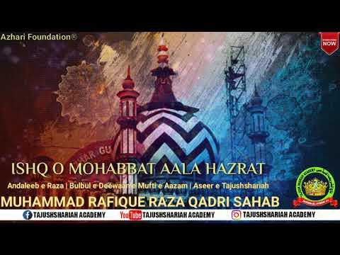 ISHQ O MOHABBAT AALA HAZRAT | MANQABAT E AALA HAZRAT | RECITED BY | MUHAMMAD RAFIQUE RAZA QADRI