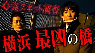 【橋本京明】宮迫博之さんと心霊スポット調査 〜横浜 最凶の橋〜【閲覧注意】