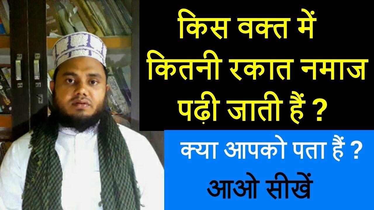 How many rakat in Isha, Fajr, Zohar, Asr and Maghrib | How many Rakats in  Each Prayer