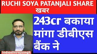 RUCHI SOYA PATANJALI SHARE 243 Cr मांगे डीबीएस बैंक ने खबर  #ruchisoyapatanjali #Indiadhirajsingh