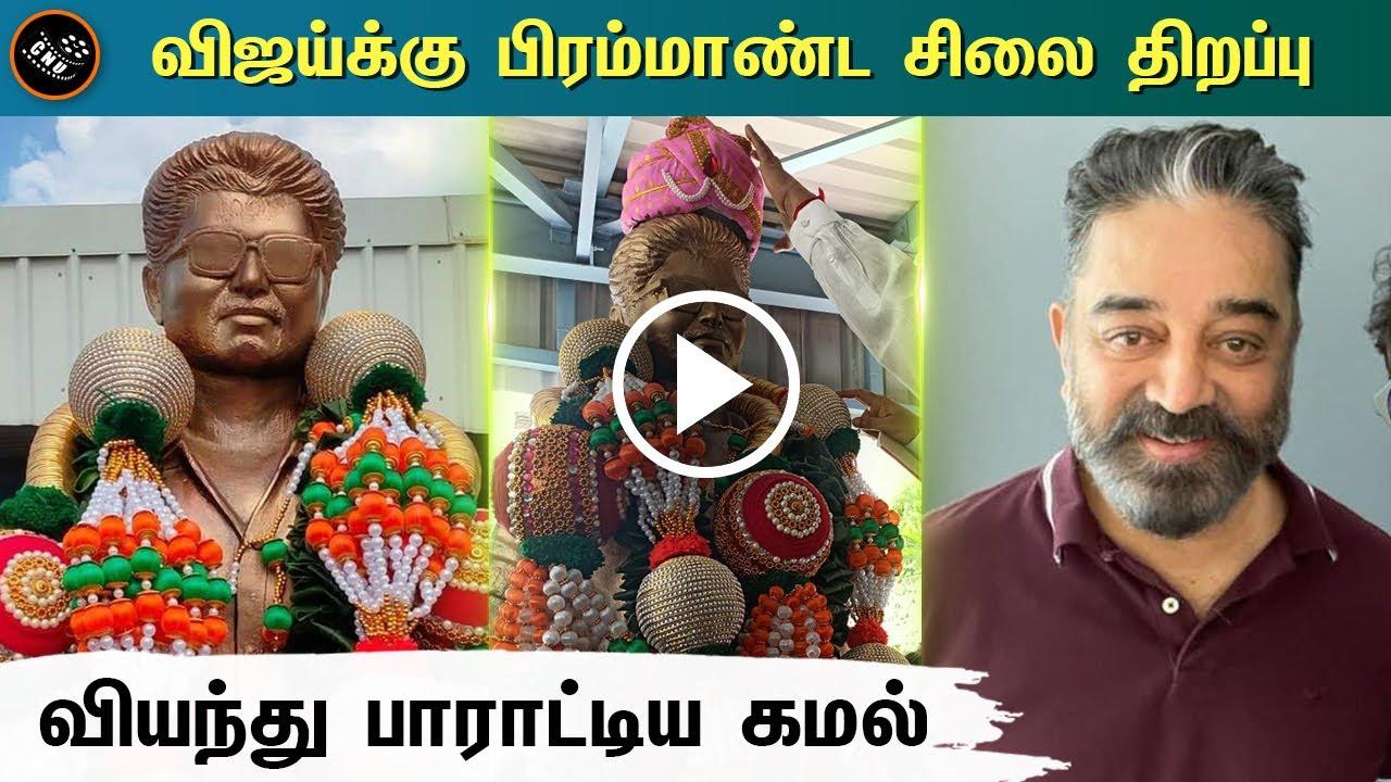 விஜய்க்கு பிரம்மாண்ட சிலை திறப்பு – Vijay Grand Statue Opening   Kamal Appreciate   Vikram