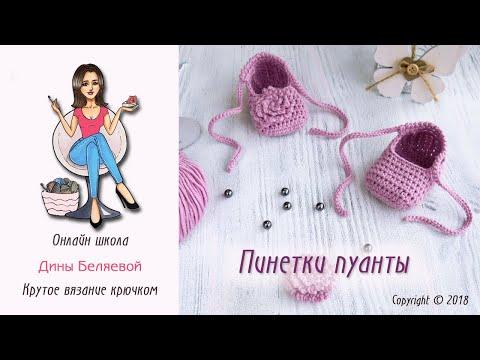 Пинетки крючком Пуанты для начинающих / Crochet Baby Booties