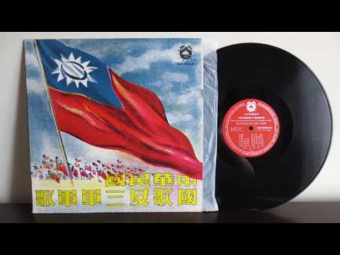 National Anthem & Military Songs of the Republic of China (196?)