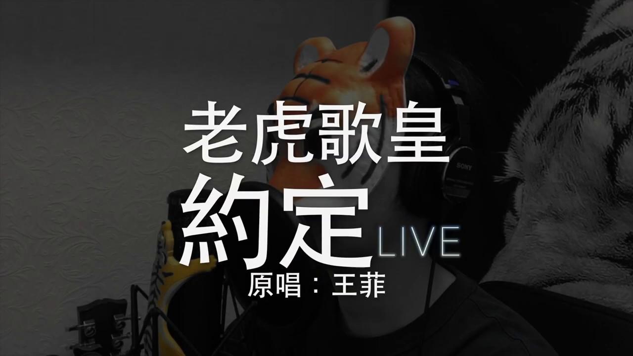老虎歌皇《約定》(Live) Cover