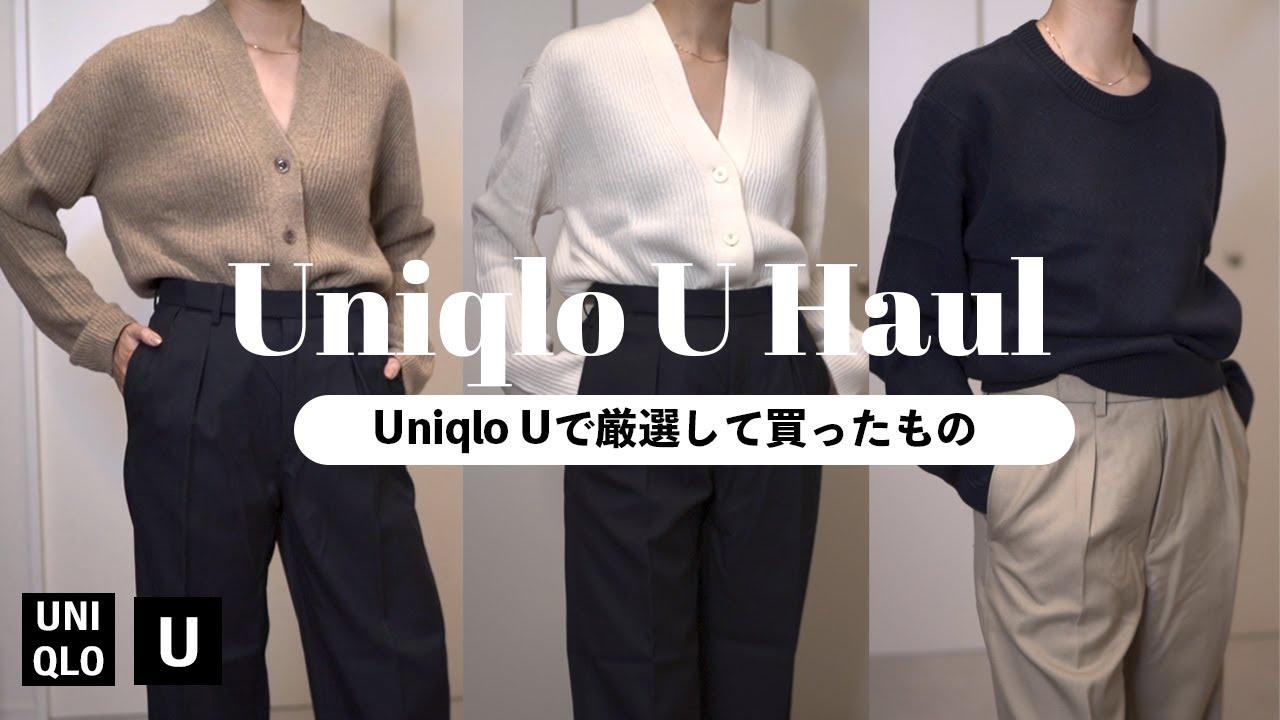 Uniqlo U購入品。お気に入りができました。【ユニクロU2021秋冬新作】
