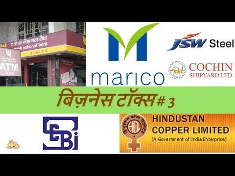 Business Talks # 3 (Hindi) - Marico, JSW Steel Q1, SEBI forms committee, Cochin Shipyard IPO, PNB