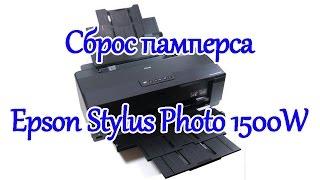 Epson Stylus Photo 1500W сброс памперса (сброс счетчиков отработанных страниц)