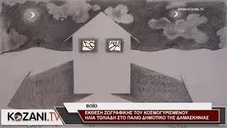 Έκθεση ζωγραφικής του Ηλία Τολιάδη στη Δαμασκηνιά Βοϊου