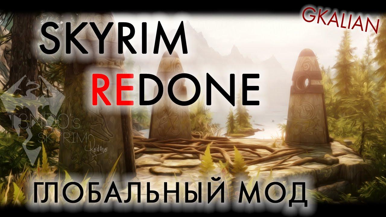 Мод на скайрим skyrim redone скачать