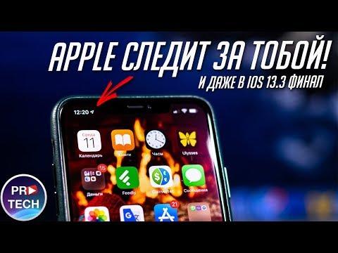 Полный обзор IOS 13.3 Финал. Что нового и почему Apple следит за нами?