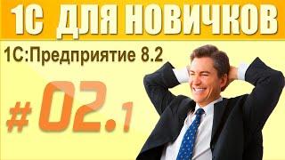 """2 урок курса """"1С Предприятие 8.2 для начинающих"""" (1 часть)"""