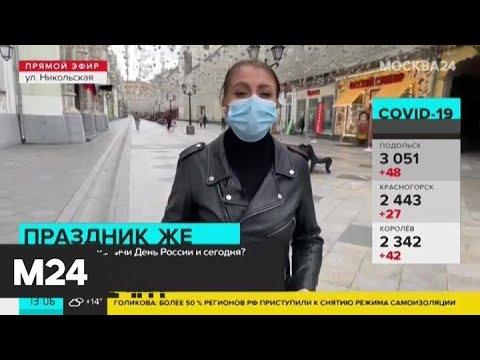 Как москвичи проводят длинные выходные - Москва 24