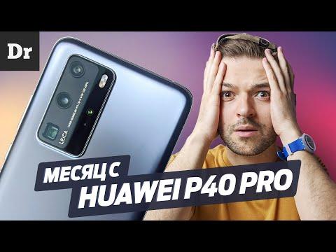 МЕСЯЦ с P40 Pro на GOOGLE СЕРВИСАХ