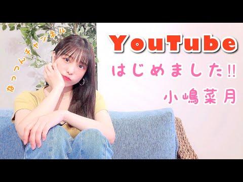 【自己紹介】小嶋菜月YouTubeはじめました!【なっつん】