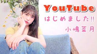 皆さんこんにちは〜   元AKB48のなっつんこと小嶋菜月です!❤️ この度、YouTubeを始めることになりました  ⭐️ このチャンネルで色々なこと...