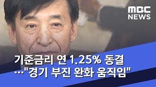 """기준금리 연 1.25% 동결…""""경기 부진 완화 움직임""""…"""