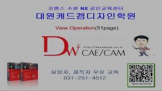 NX8 View Operation
