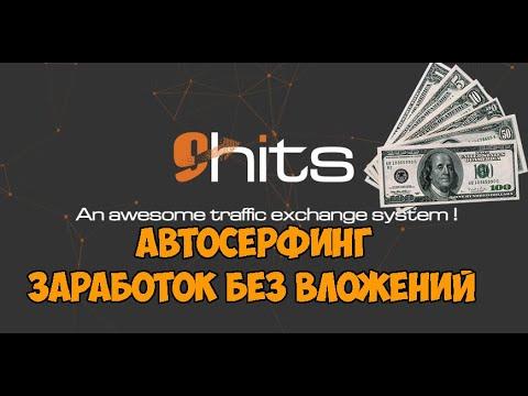 9Hits - Автосерфинг заработок без вложений
