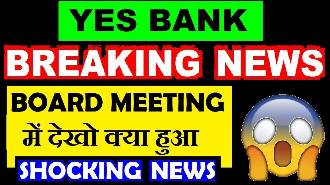 Yes Bank share Outcome of Board meeting ( BREAKING NEWS )