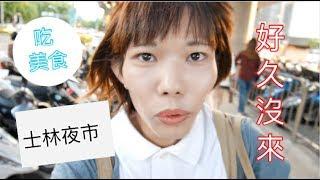 vlog | 逛士林夜市好久沒來吃美食嚕~ ♡???? 【 Feng 】