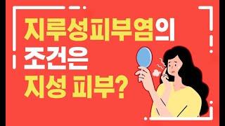 지루성피부염의 조건은 지성 피부?