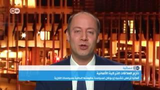 مسائية DW: أردوغان يصعد ضد ألمانيا وبرلين تندد