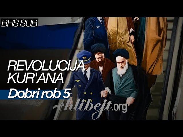 Revolucija Kur'ana - dio 5 (Dobri rob - imam Homeini) | عبد صالح