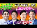 أغنية [LIVE] 100분토론 신년특집 - 정치개혁을 말한다