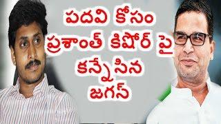 YS Jagan Eye On Poll Strategist Prashant Kishore For AP CM Seat In 2019 Elections   HMTV